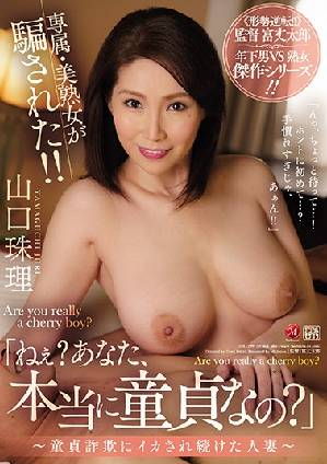 """""""Hey… Are You Really A Virgin?"""" Married Woman Tricked By Fake Cherry Boy – Shuri Yamaguchi JUL-299"""
