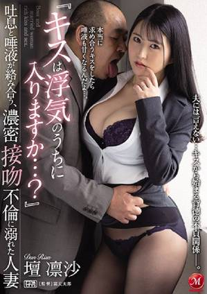 """""""Is A Kiss An Invitation To Infidelity…?"""" Sighs, Saliva, And Adultery: Married Woman Drowning In Passionate Tongue Kisses Risa Dan JUL-640"""